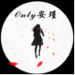Only安瑾
